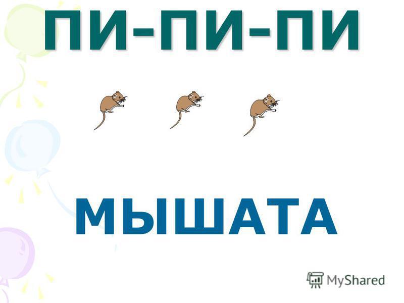 ПИ-ПИ-ПИ МЫШКА