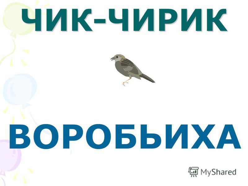 ЧИК-ЧИРИК ВОРОБЕЙ