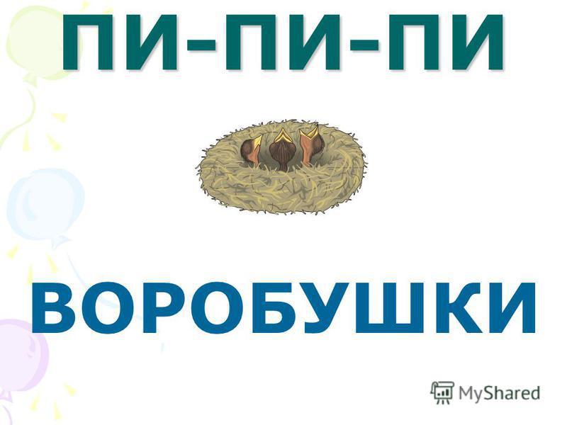 ЧИК-ЧИРИК ВОРОБЬИХА