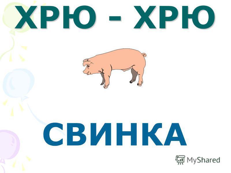 МЯУ КОТЁНОК