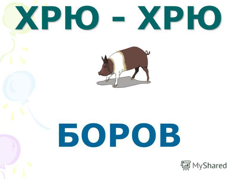 ХРЮ - ХРЮ СВИНКА