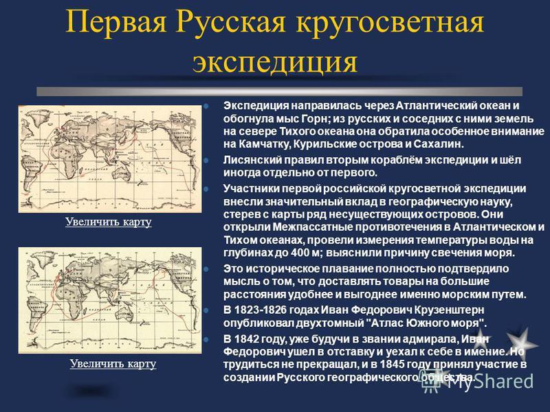Экспедиция направилась через Атлантический океан и обогнула мыс Горн; из русских и соседних с ними земель на севере Тихого океана она обратила особенное внимание на Камчатку, Курильские острова и Сахалин. Лисянский правил вторым кораблём экспедиции и