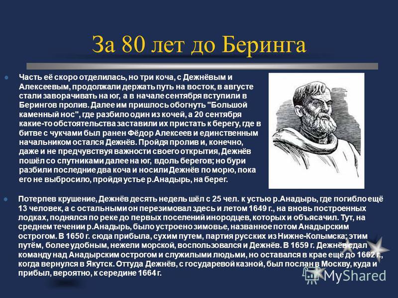 Потерпев крушение, Дежнёв десять недель шёл с 25 чел. к устью р.Анадырь, где погибло ещё 13 человек, а с остальными он перезимовал здесь и летом 1649 г., на вновь построенных лодках, поднялся по реке до первых поселений инородцев, которых и объясачил