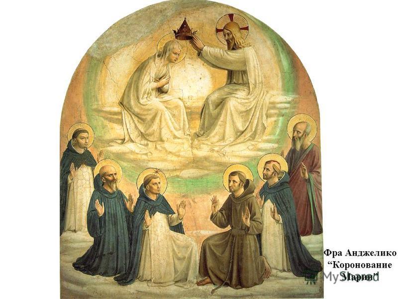 Фра Анджелико Коронование Марии