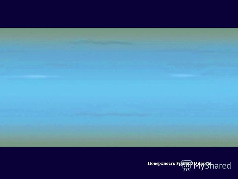 Поверхность Урана. 3D карта.