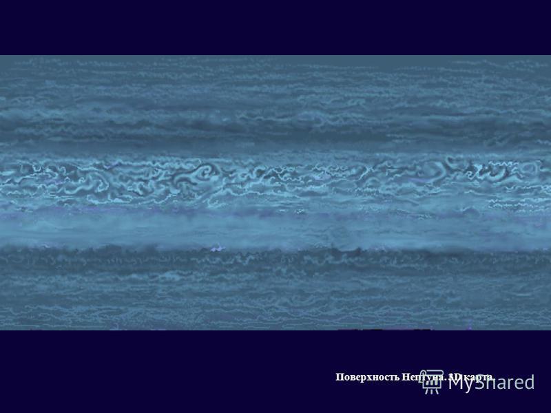 Поверхность Нептуна. 3D карта.