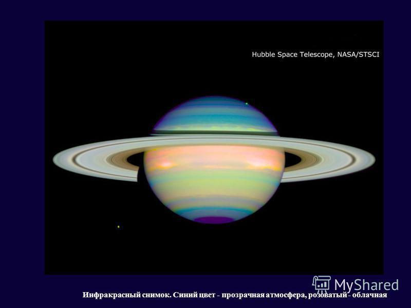 Инфракрасный снимок. Синий цвет - прозрачная атмосфера, розоватый - облачная