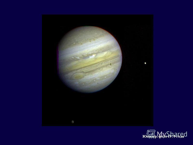 Юпитер. фото 1979 года