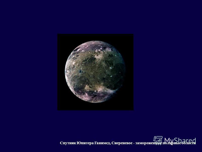 Спутник Юпитера Ганимед, Сиереневое - замороженные полярные области