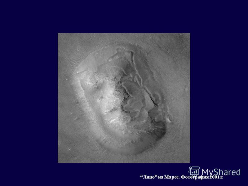 Лицо на Марсе. Фотография 2001 г.