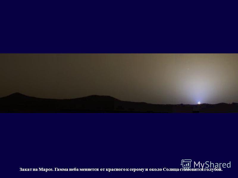 Закат на Марсе. Гамма неба меняется от красного к серому и около Солнца становится голубой.