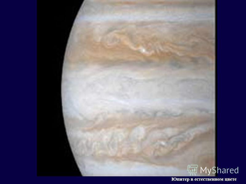 Юпитер в естественном цвете
