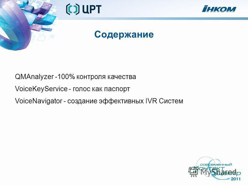 Докладчик: Белозерчик Александр Речевые технологии в создании эффективных систем самообслуживания и оценки качества работы операторов КЦ