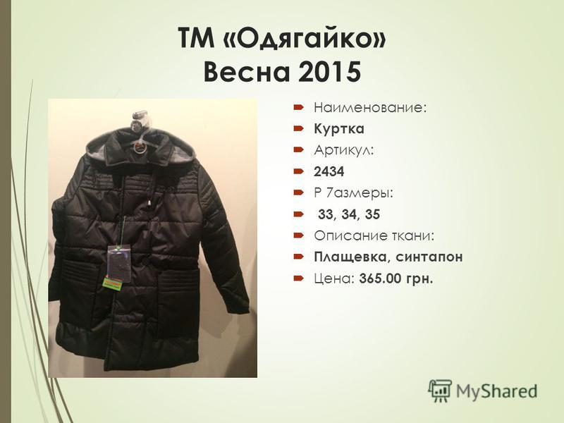 ТМ «Одягайко» Весна 2015 Наименование: Куртка Артикул: 2434 Р 7азмеры: 33, 34, 35 Описание ткани: Плащевка, синтапон Цена: 365.00 грн.