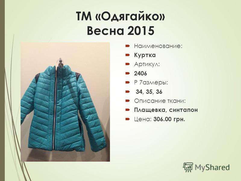 ТМ «Одягайко» Весна 2015 Наименование: Куртка Артикул: 2406 Р 7азмеры: 34, 35, 36 Описание ткани: Плащевка, синтапон Цена: 306.00 грн.