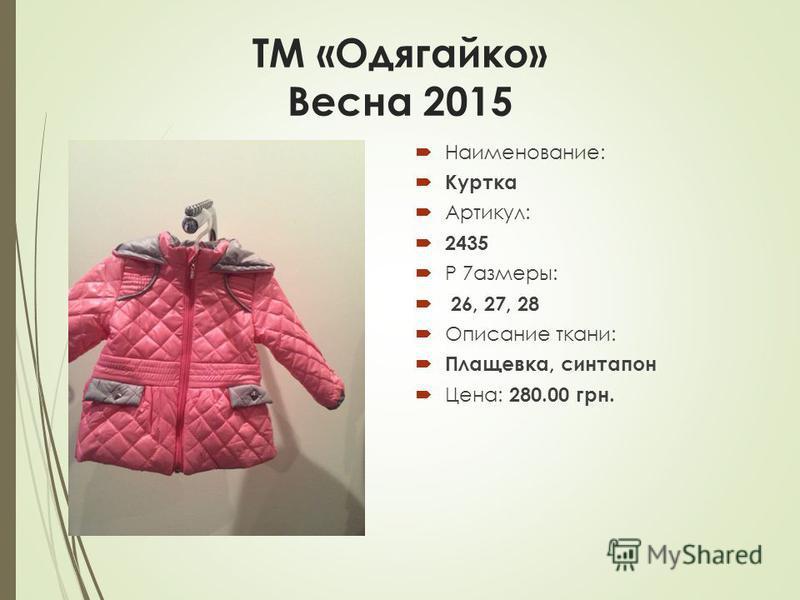 ТМ «Одягайко» Весна 2015 Наименование: Куртка Артикул: 2435 Р 7азмеры: 26, 27, 28 Описание ткани: Плащевка, синтапон Цена: 280.00 грн.