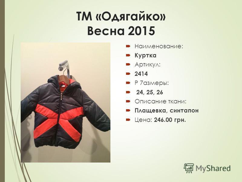 ТМ «Одягайко» Весна 2015 Наименование: Куртка Артикул: 2414 Р 7азмеры: 24, 25, 26 Описание ткани: Плащевка, синтапон Цена: 246.00 грн.