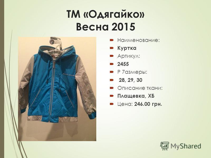ТМ «Одягайко» Весна 2015 Наименование: Куртка Артикул: 2455 Р 7азмеры: 28, 29, 30 Описание ткани: Плащевка, ХБ Цена: 246.00 грн.