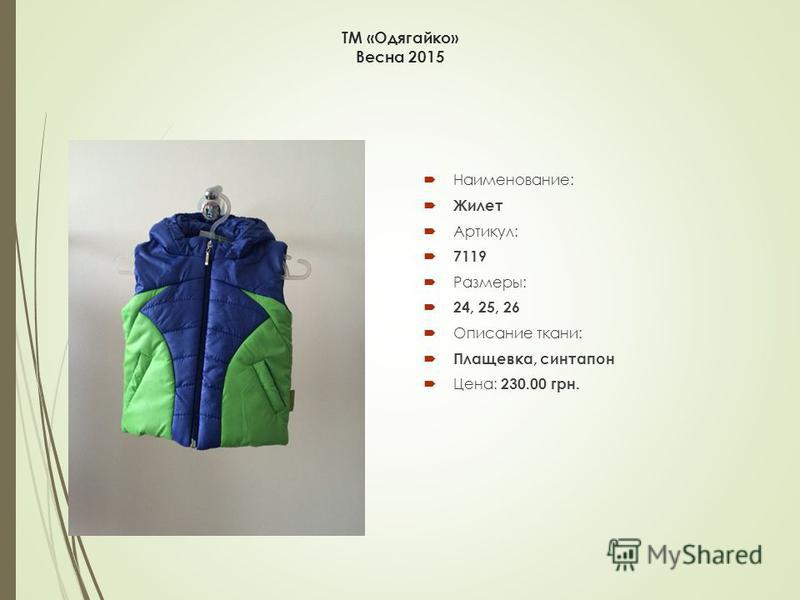 ТМ «Одягайко» Весна 2015 Наименование: Жилет Артикул: 7119 Размеры: 24, 25, 26 Описание ткани: Плащевка, синтапон Цена: 230.00 грн.