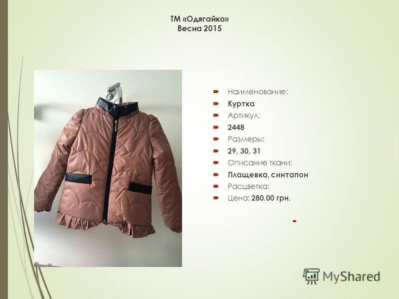 ТМ «Одягайко» Весна 2015 Наименование: Куртка Артикул: 2448 Размеры: 29, 30, 31 Описание ткани: Плащевка, синтапон Расцветка: Цена: 280.00 грн.