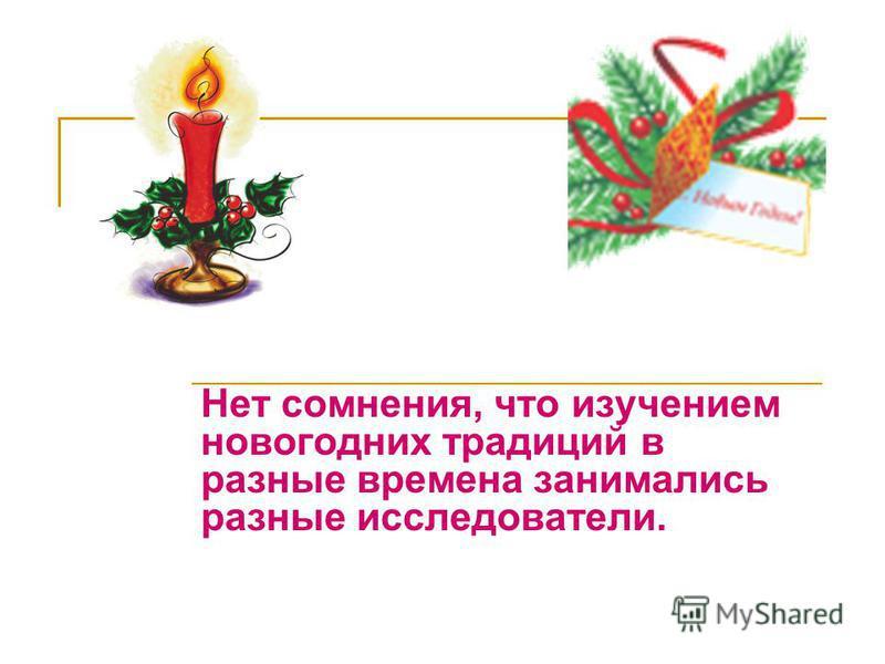 Нет сомнения, что изучением новогодних традиций в разные времена занимались разные исследователи.
