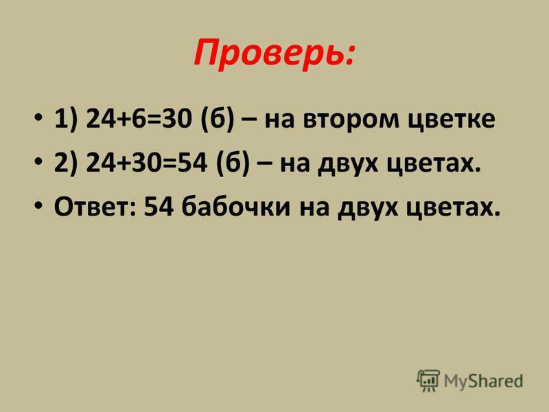 Что узнаем во втором действии? 2) Сколько всего бабочек на двух цветках? 24+30=54 (б) Ответ: 54 бабочки на двух цветах.