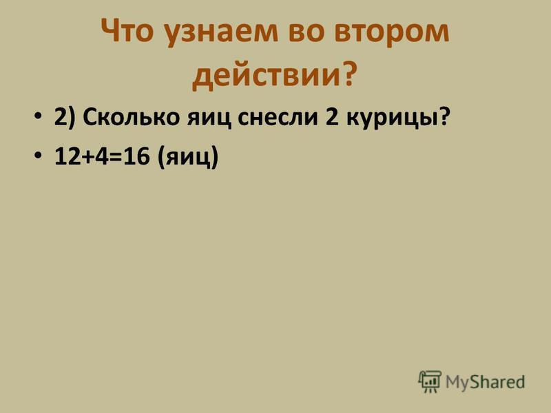 Можем ли сразу узнать сколько всего яиц снесли птицы? Что узнаем в 1 действии? 1) Сколько яиц снесли гусыни? 4·3=12 (яиц)