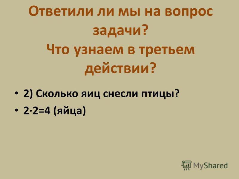 Что узнаем во втором действии? 2) Сколько яиц снесли 2 курицы? 12+4=16 (яиц)
