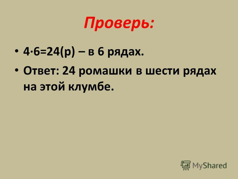 Проверь: 1) 4·3=12 (яиц) – гусыни 2) 2·2=4 (яйца) –куры. 3) 12+4=16 (яиц) – снесли птицы Ответ: 16 яиц.