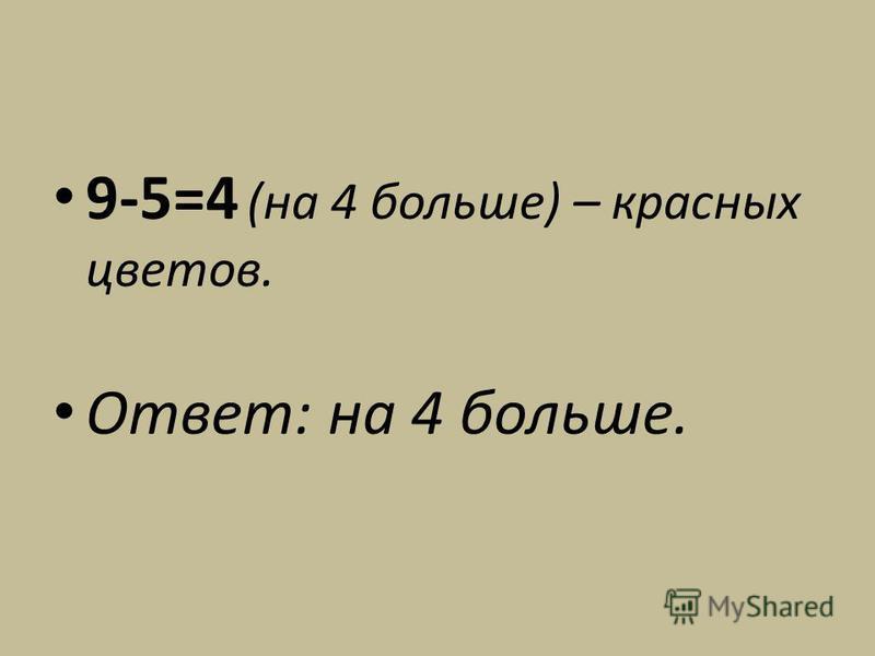 Проверь: 4·6=24(р) – в 6 рядах. Ответ: 24 ромашки в шести рядах на этой клумбе.