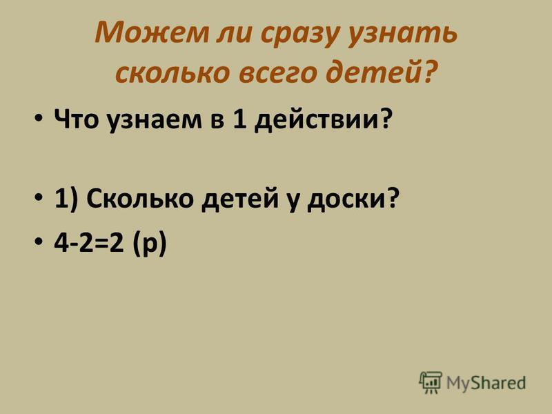 9-5=4 (на 4 больше) – красных цветов. Ответ: на 4 больше.