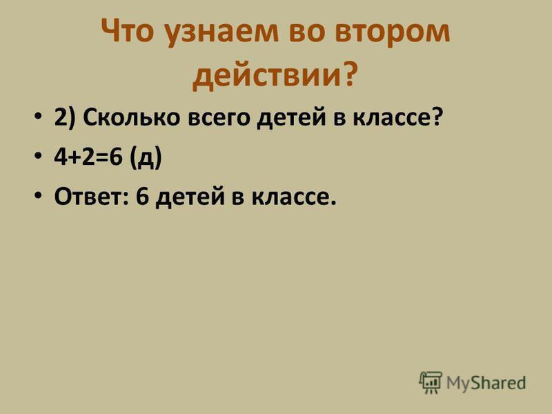 Можем ли сразу узнать сколько всего детей? Что узнаем в 1 действии? 1) Сколько детей у доски? 4-2=2 (р)