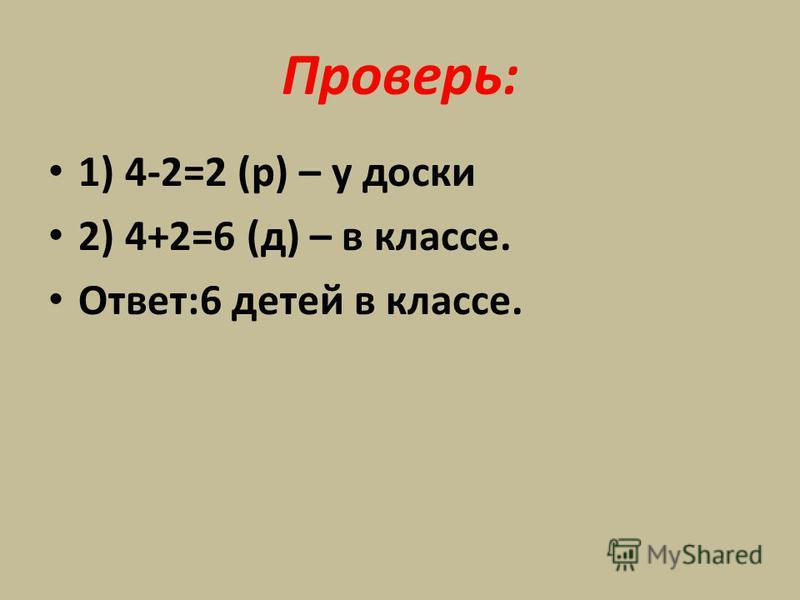 Что узнаем во втором действии? 2) Сколько всего детей в классе? 4+2=6 (д) Ответ: 6 детей в классе.