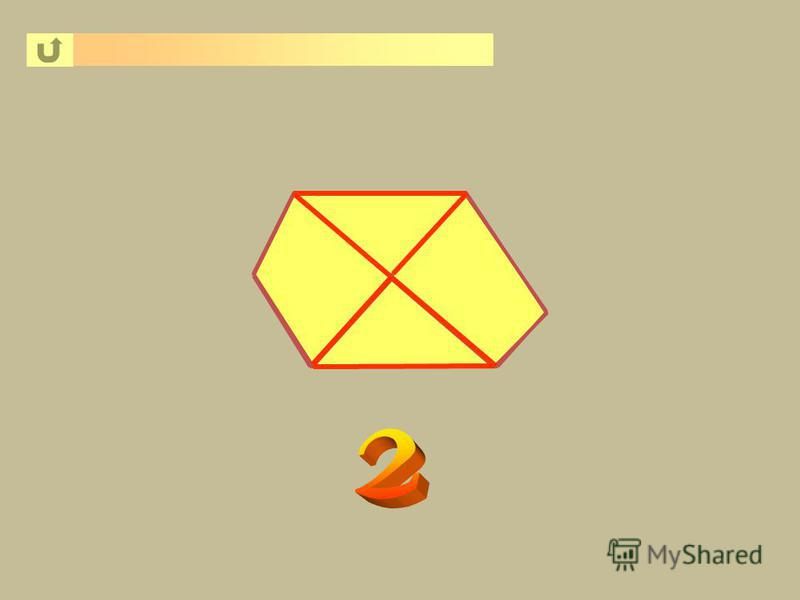 Для начала определи, сколько треугольников на чертеже?