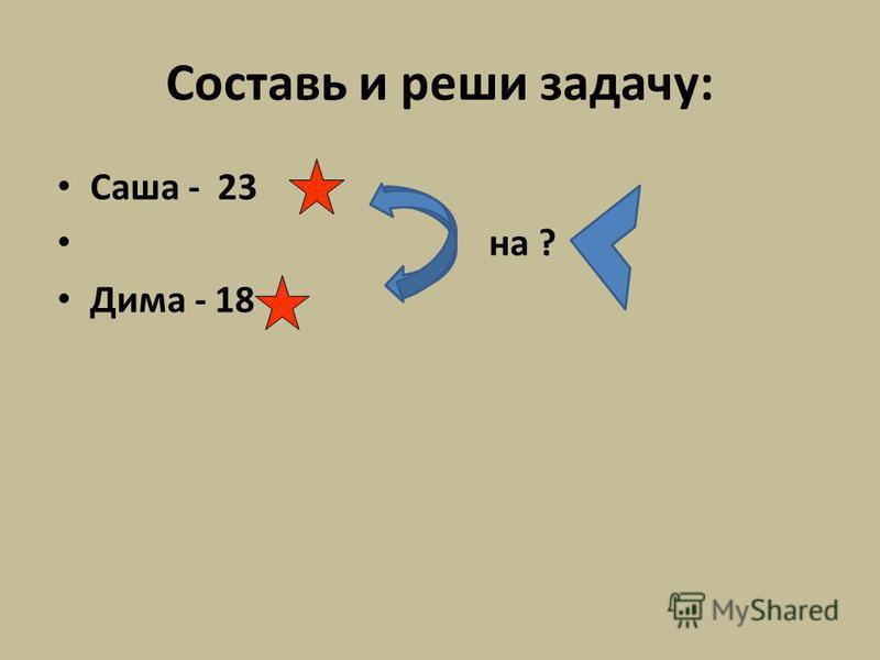 Проверь 4·3=12(д) – в трёх рядах. Ответ: 12 детей.