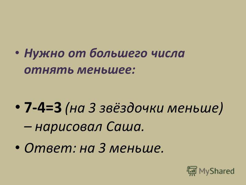 Повтори правило Чтобы узнать на сколько одно число больше или меньше другого, нужно…