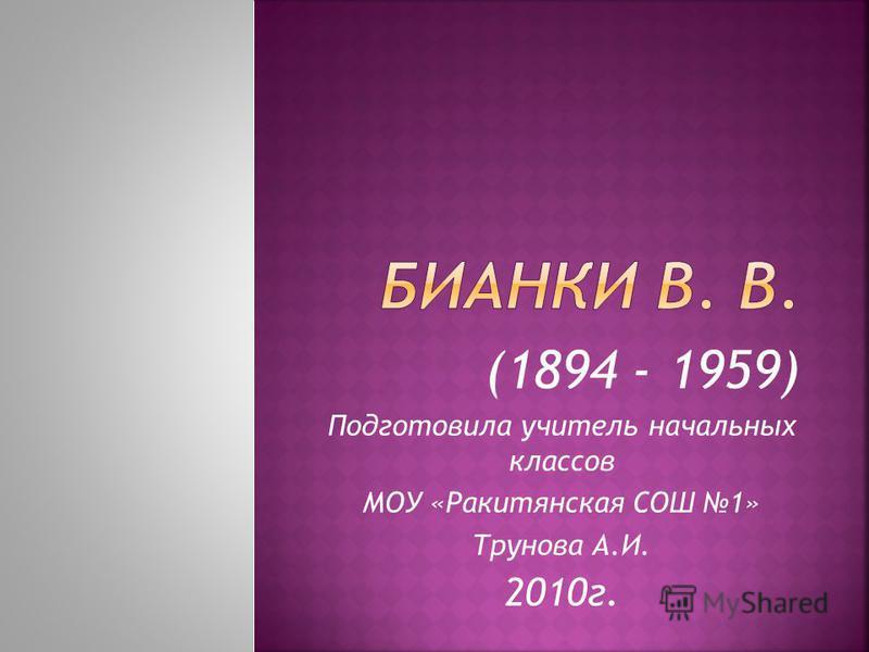(1894 - 1959) Подготовила учитель начальных классов МОУ «Ракитянская СОШ 1» Трунова А.И. 2010 г.
