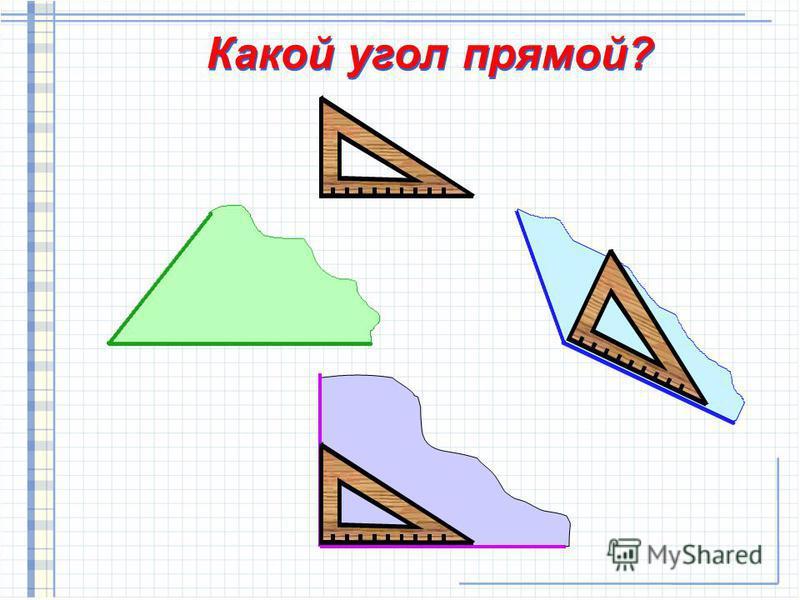 Какой угол прямой?