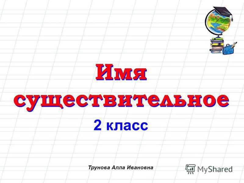 Трунова Алла Ивановна Имя существительное 2 класс