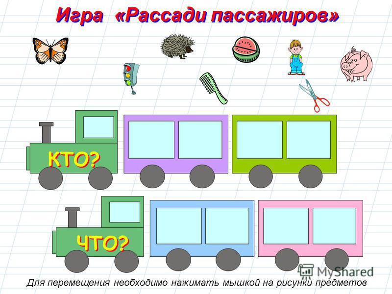 ЧТО? КТО? Игра «Рассади пассажиров» Для перемещения необходимо нажимать мышкой на рисунки предметов