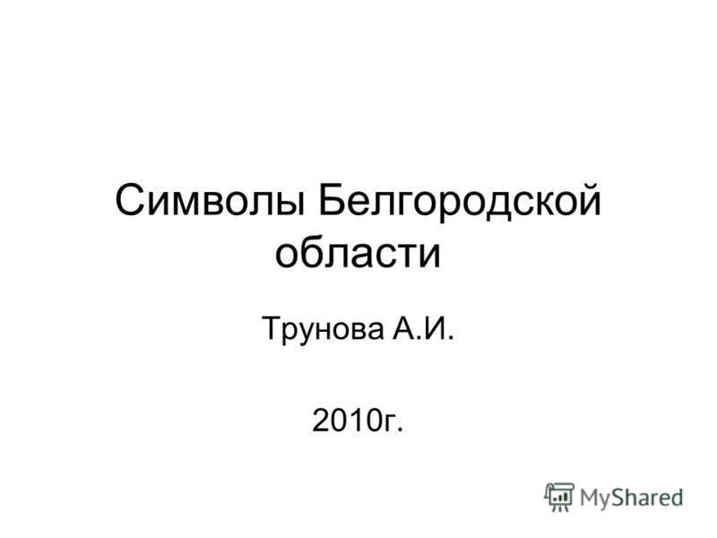 Символы Белгородской области Трунова А.И. 2010 г.