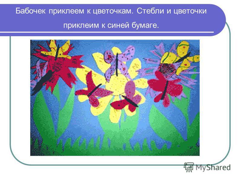 Бабочек приклеен к цветочкам. Стебли и цветочки приклеим к синей бумаге.