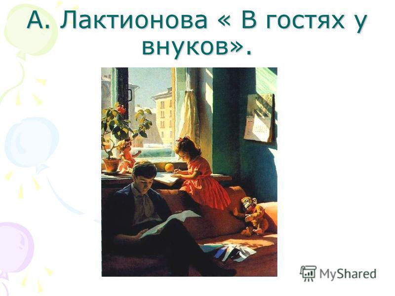 А. Лактионова « В гостях у внуков».