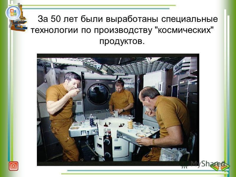 За 50 лет были выработаны специальные технологии по производству космических продуктов.