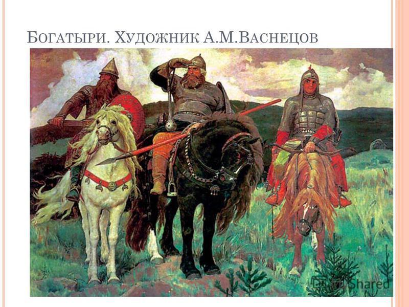 Б ОГАТЫРИ. Х УДОЖНИК А.М.В АСНЕЦОВ