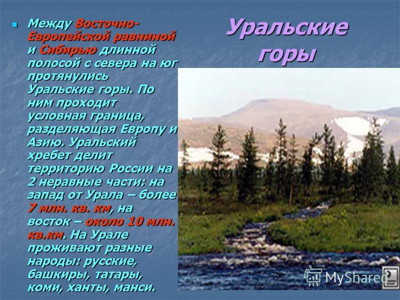 Уральские горы Между Восточно- Европейской равниной и Сибирью длинной полосой с севера на юг протянулись Уральские горы. По ним проходит условная граница, разделяющая Европу и Азию. Уральский хребет делит территорию России на 2 неравные части: на зап