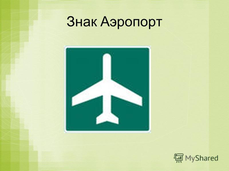 Знак Аэропорт