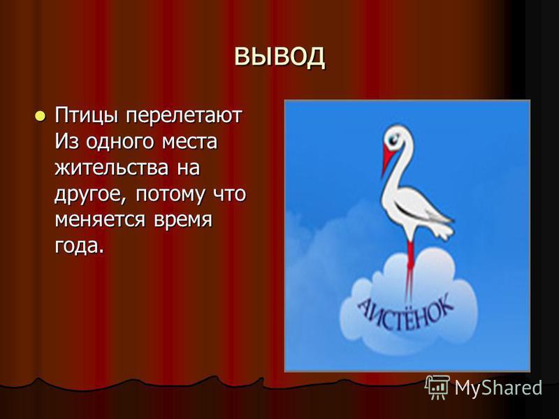вывод Птицы перелетают Из одного места жительства на другое, потому что меняется время года. Птицы перелетают Из одного места жительства на другое, потому что меняется время года.