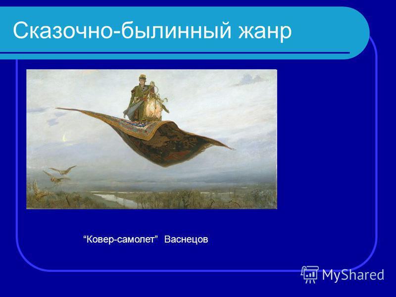 Сказочно-былинный жанр Ковер-самолет Васнецов