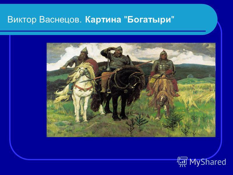 Виктор Васнецов. Картина Богатыри